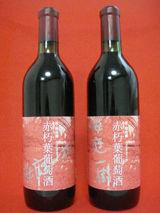 赤朽葉葡萄酒