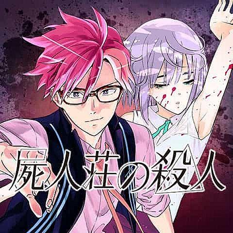 shijinsou_comic