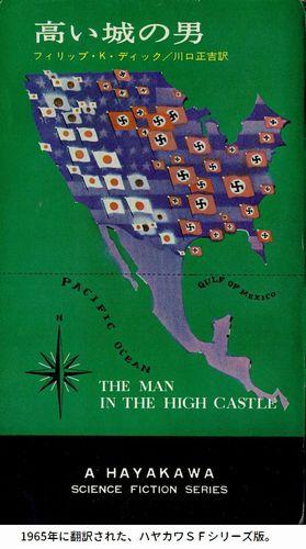 (5)高い城の男