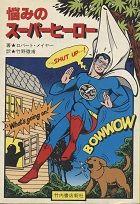 悩みのスーパーヒーロー