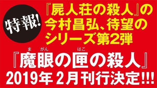 magankokuchi2_s