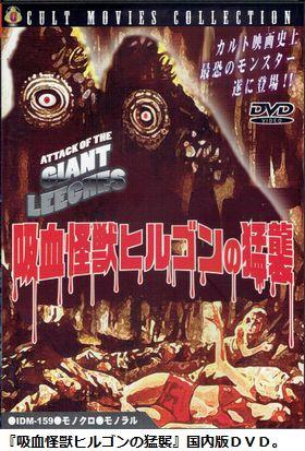 吸血怪獣ヒルゴン_c.jpg