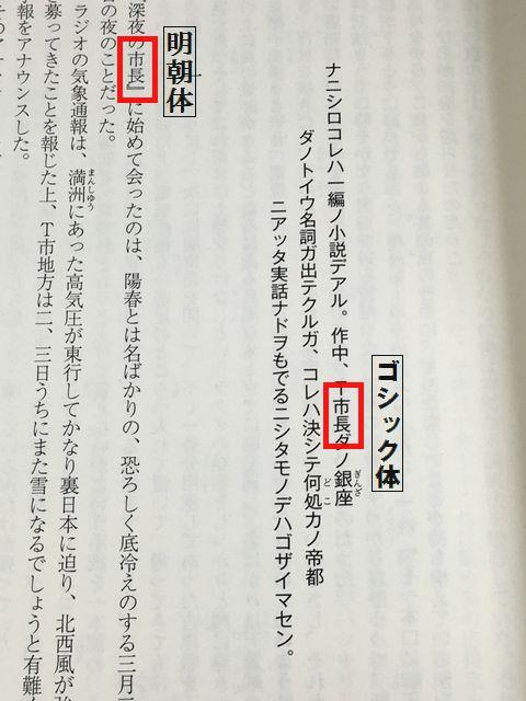 ゴシック体(『深夜の市長』より).jpg
