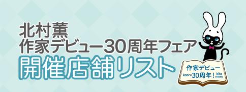 北村薫フェア開催店舗リスト