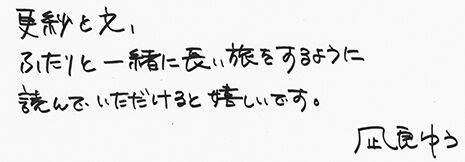 凪良さんコメント1