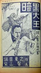 『暗黒大王』浪人象出現の巻