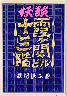 武智鉄二『妖談霞ヶ関ビル十三階』
