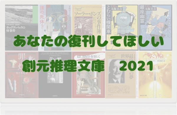 復刊フェア2021