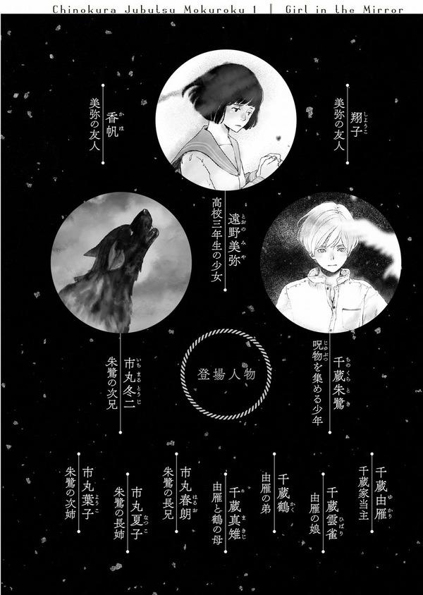 少女の鏡@jinbutsu