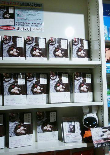 20190830紀伊國屋書店西武渋谷店様