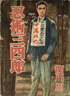 忍術三四郎