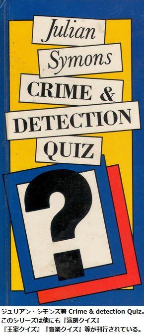crime & detection quiz書影_c.jpg