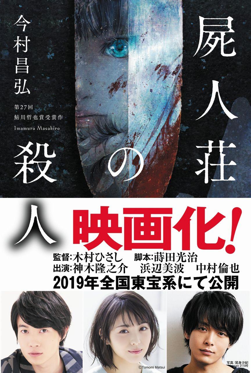 屍人荘の殺人』が映画化! 神木隆之介さん、浜辺美波さん、中村倫也 ...