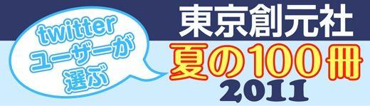 東京創元社夏の100冊2011