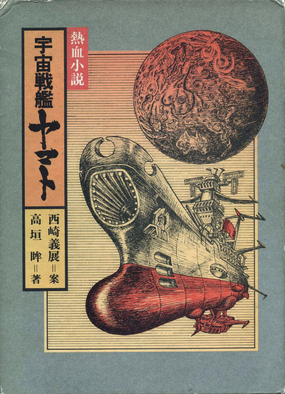 熱血小説 宇宙戦艦ヤマト