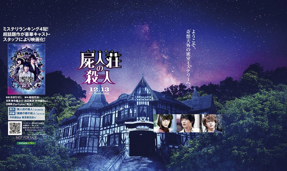 映画『屍人荘の殺人』公開記念特集! 第1弾はTSUTAYA様限定 ...