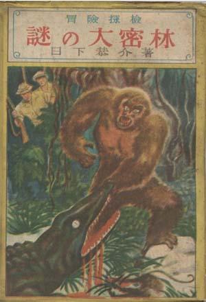謎の大密林