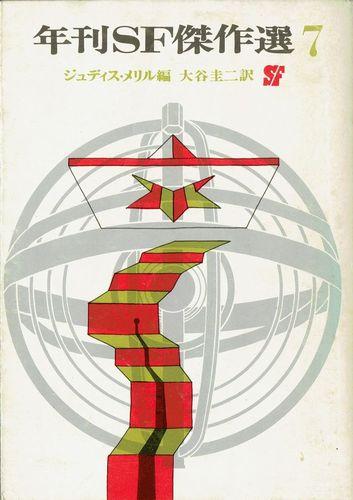 (7)年刊SF傑作選7