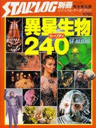 STARLOG別冊 異星生物240