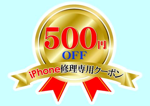 iPhoneクーポン