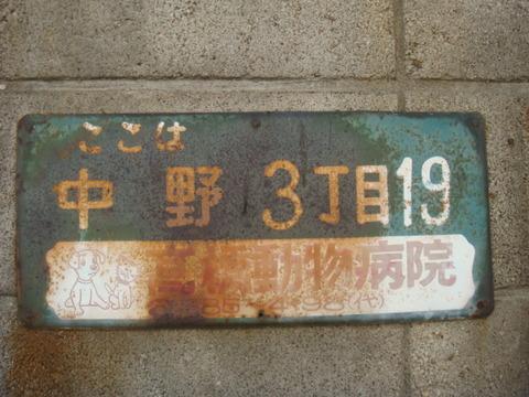 レトロな住居表示板