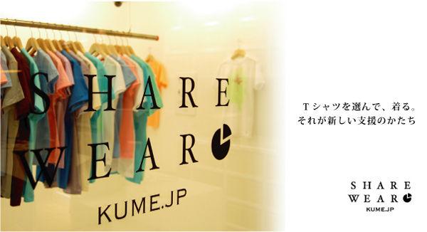 sharewear_top