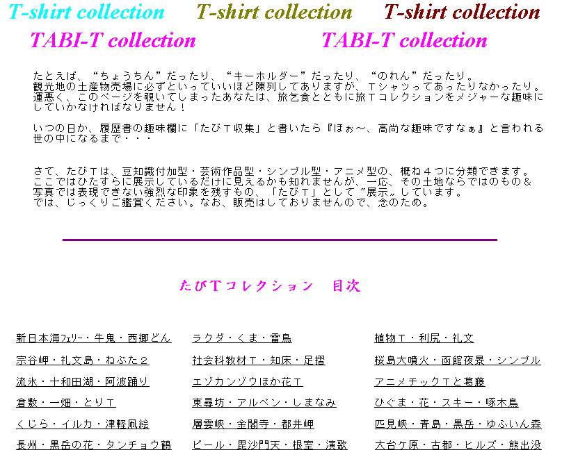 たびTコレクション