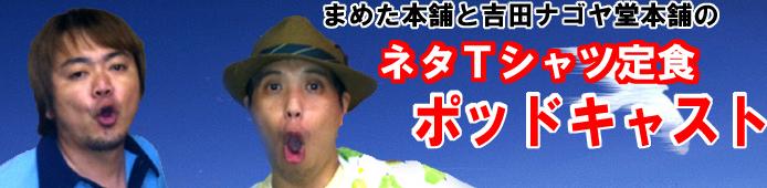 ネタTシャツ定食・ッドキャスト