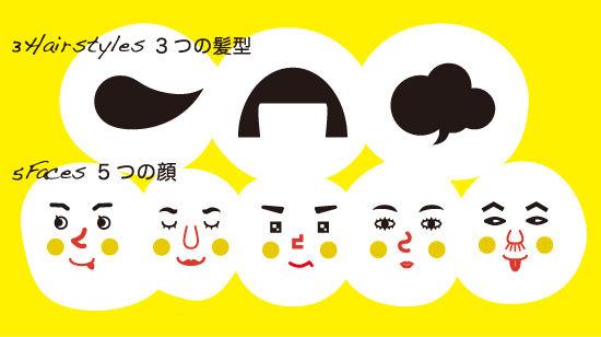 fukuwarai_02