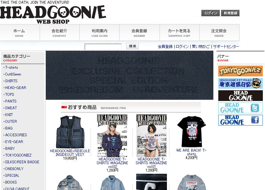 HEADGOONIE WEB SHOP