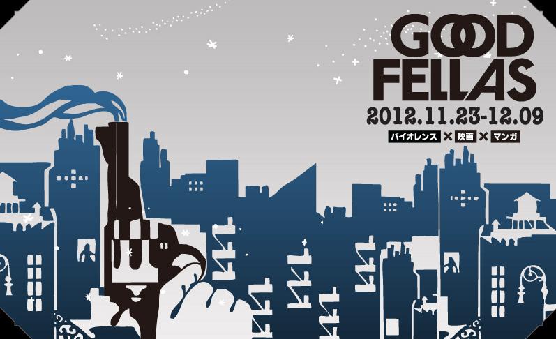 GOODFELLAS  2012