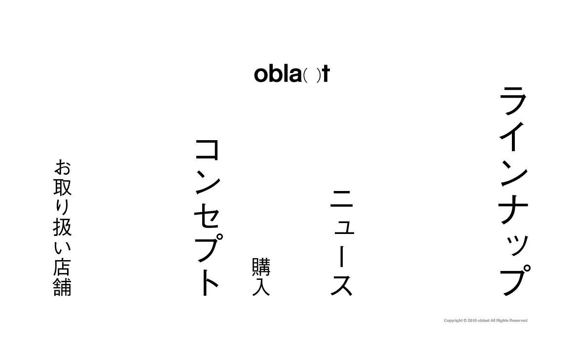 Obla()t オブラート