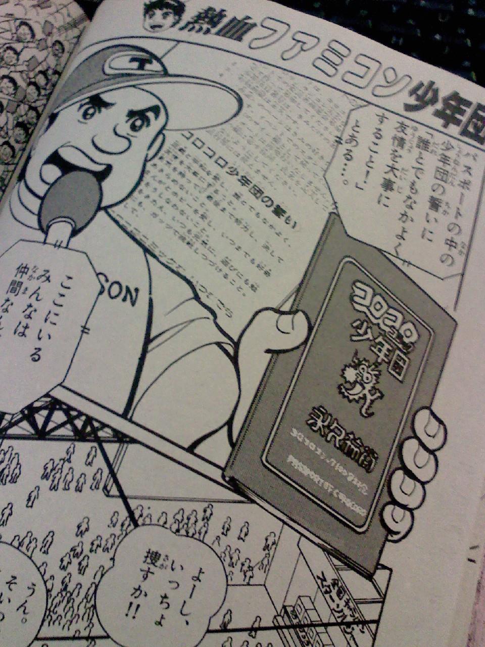 杏野はるなの日常。:コロコロコ...