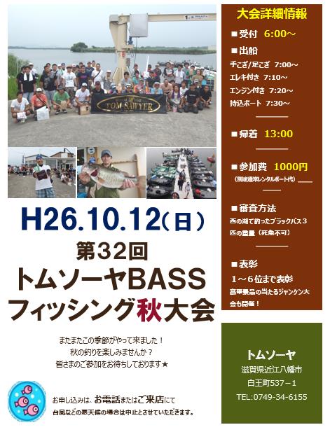 2014秋大会パンフ
