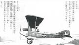 中島飛行機
