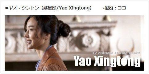 Yao xingtong 12 img_1673992_65839060_3