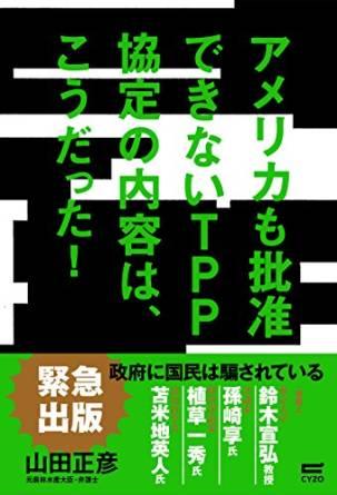 yamadaTPPbook