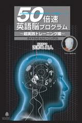 50倍速英語脳・超実践トレーニングシステム