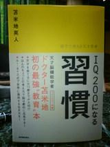 iq200book