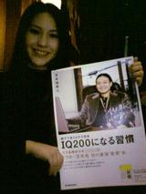 iq200poster1