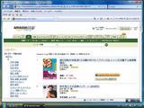 アマゾン一位20070625