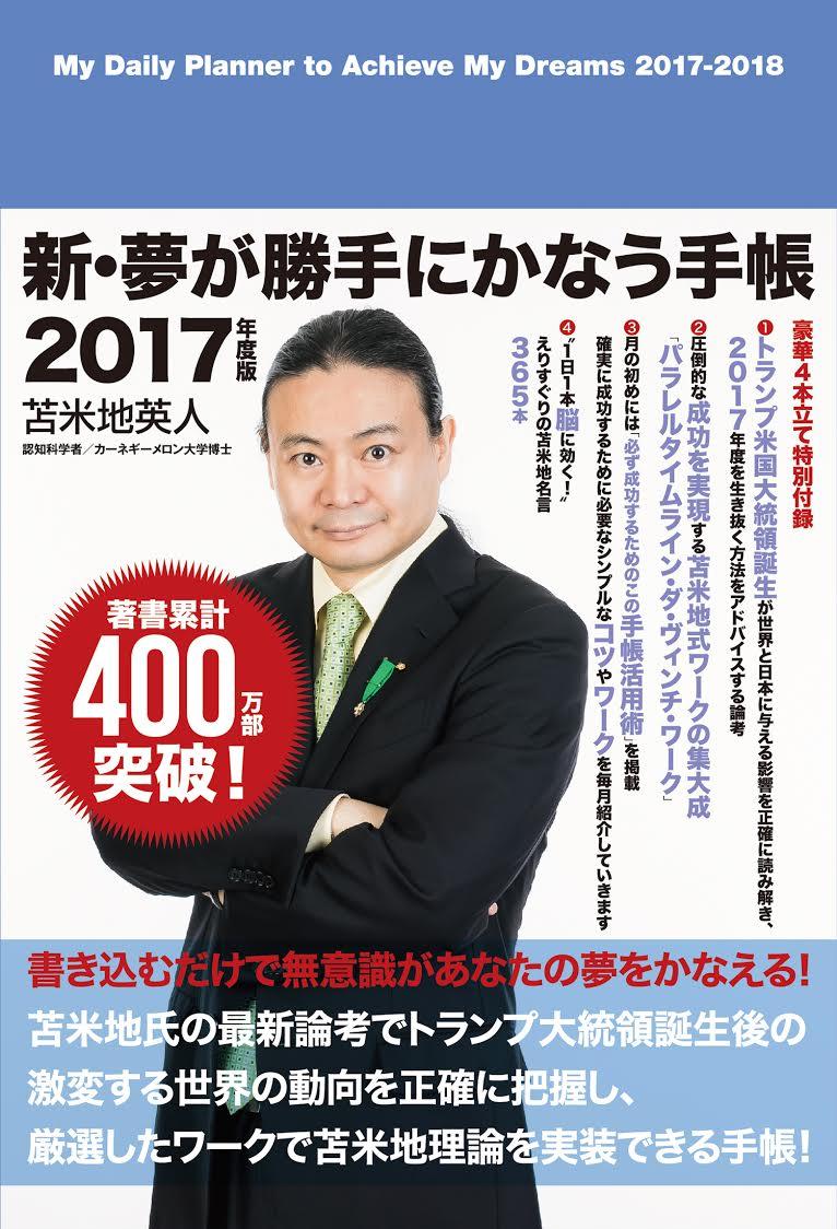 苫米地手帳2017