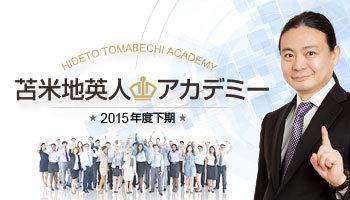 academy2015h2_blog_body