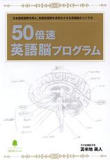 英語脳DVD
