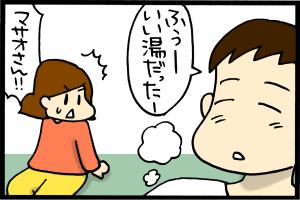 あぁ、トマコの生きる道-マサオの前髪が斜めに…!?