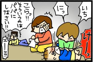 あぁ、トマコの生きる道-コン吉はダメェーーーー!!!
