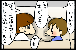 あぁ、トマコの生きる道【4コマ漫画】-ちょ…!!いじめ…!?
