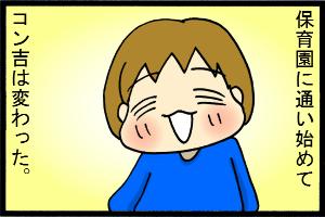 あぁ、トマコの生きる道【4コマ漫画】-驚きの変化が…!!