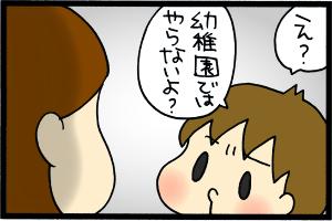 あぁ、トマコの生きる道【4コマ漫画】-な…に…!?