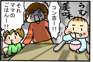 離乳食すっ飛ばして普通食ー!!